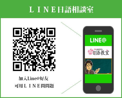 加入Line@好友-可用LINE問問題